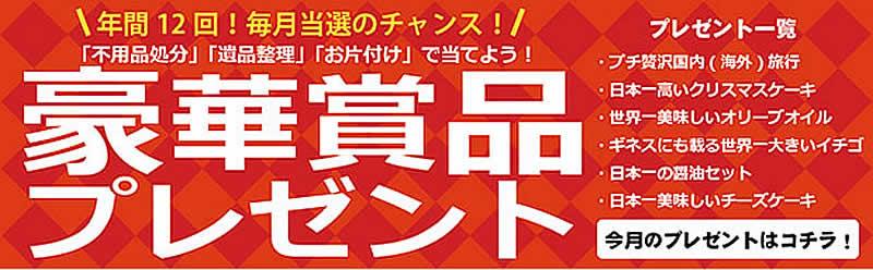 静岡片付け110番「豪華賞品プレゼント」