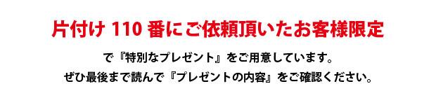 静岡片付け110番にご依頼頂いたお客様限定で特別なプレゼントをご用意しています。ぜひ最後までお読みください。