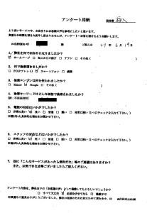 富士市にて資源ごみの回収処分のご依頼 お客様の声