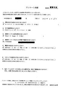 静岡市にて倉庫のごみの処理のご依頼 お客様の声