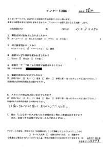 静岡県浜松市にてごみの片付け処分 お客様の声