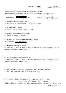 静岡市にて不用品の回収処分 お客様の声