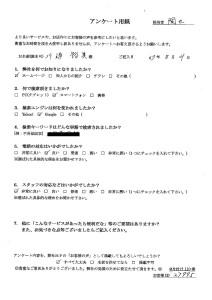静岡県伊豆市にて事務所の不用品の回収処分 お客様の声