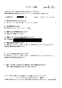 静岡市にて押入れの廃品の回収処分のご依頼 お客様の声