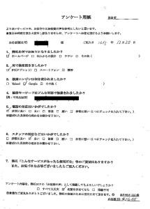 富士市でソファ1点回収のお客様の声