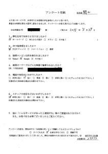 静岡市駿河区にて不用品の回収処分のご依頼 お客様の声
