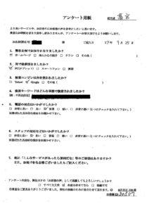 菊川市にて不要ごみの回収処分のご依頼 お客様の声