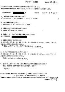 静岡市にてソファーの引き取り処分のご依頼 お客様の声