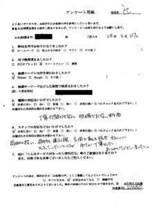 磐田市にてリフォームに伴う不用品の回収処分のご依頼