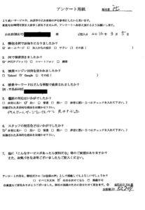 静岡県御前崎市にて不要ごみの回収処分のご依頼 お客様の声
