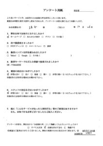 静岡市にて不用品の回収 お客様の声