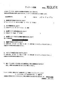 掛川市にて、エレクトーン回収のご依頼 お客様の声