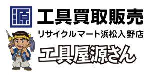 工具屋源さんリサイクルマート 浜松入野店