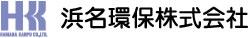 浜名環保株式会社