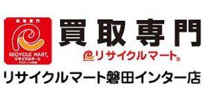 リサイクルマート 磐田インター店