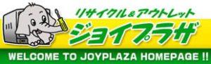 ジョイプラザ 富士宮店