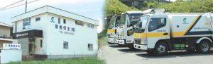 環境保全株式会社 浜松営業所