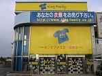 キングファミリー 函南店