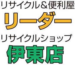 便利屋リサイクルショップリーダー伊東店