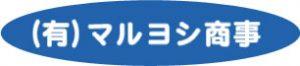有限会社マルヨシ商事 徳倉営業所