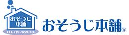 おそうじ本舗 浜松半田山店