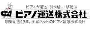 ピアノ運送株式会社 静岡営業所