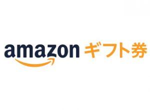 Amazonギフト券『10万円分』