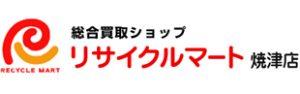 総合買取ショップリサイクルマート 焼津店