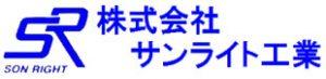 株式会社サンライト工業