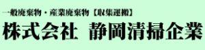 株式会社静岡清掃企業