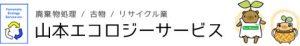 株式会社山本エコロジーサービス