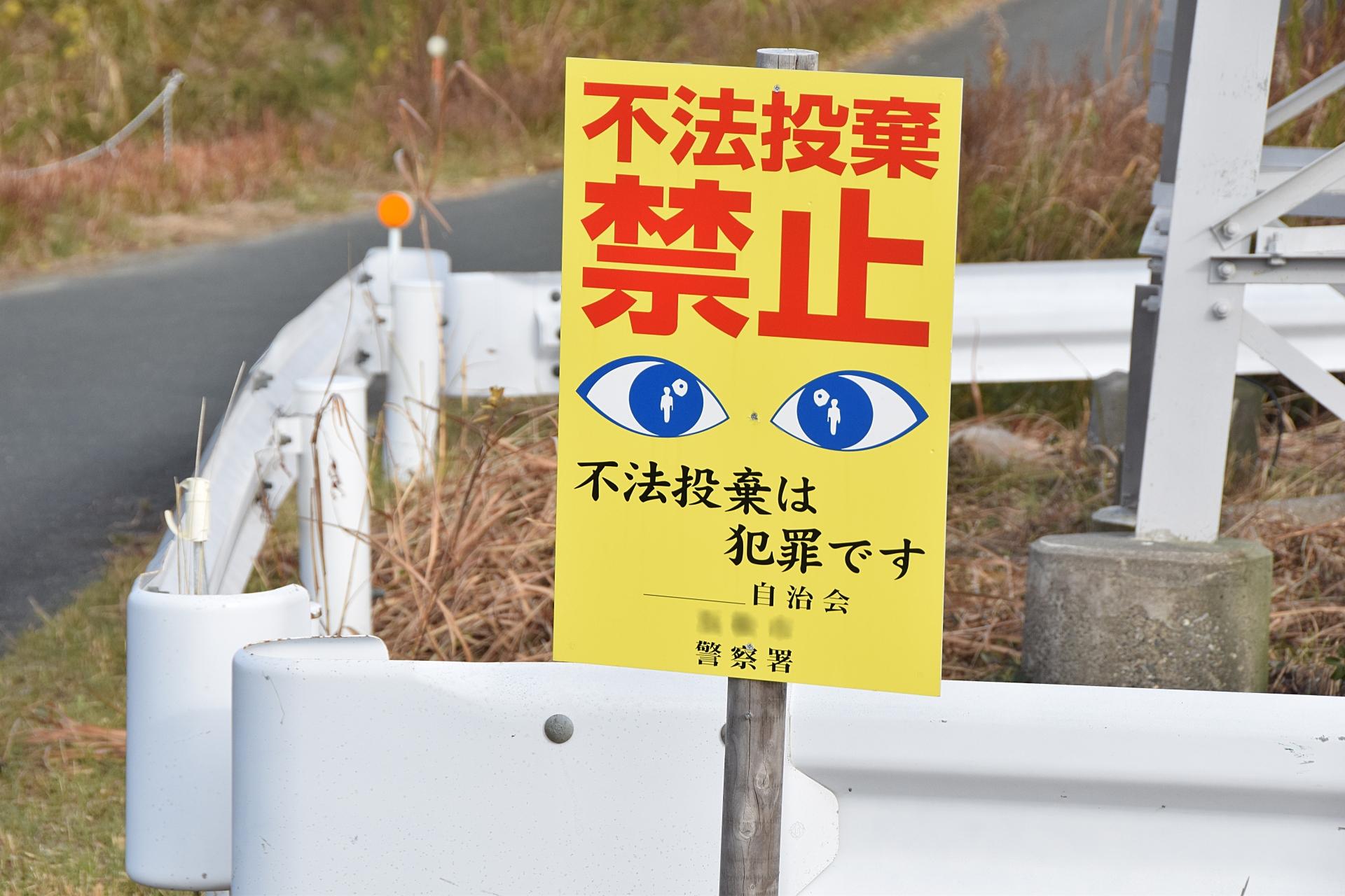 違法な不用品回収業者に注意!